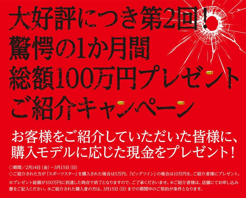 総額100万円プレゼントご紹介キャンペーン第二弾