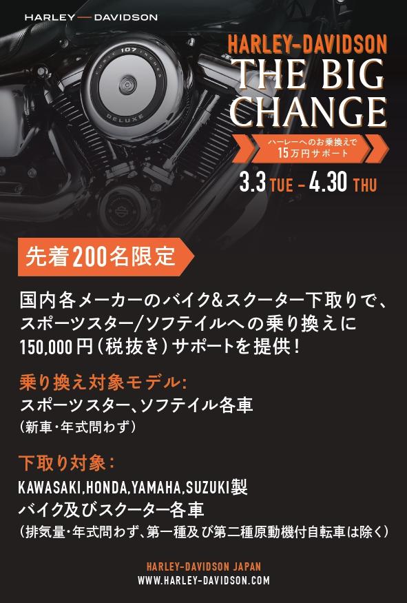 NEWキャンペーン 『THE BIG CHANGE』!!!