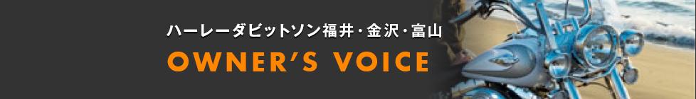 ハーレーダビットソン福井・金沢・富山 オーナーズヴォイス