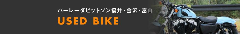ハーレーダビットソン福井・金沢・富山 特選中古車Used Bike